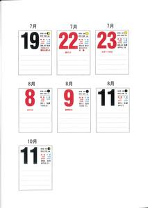 カレンダーの修正画像